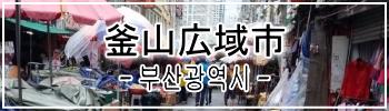 釜山広域市の市場一覧