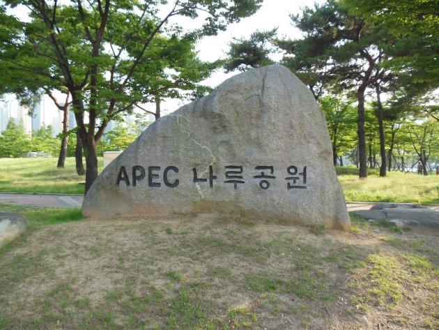 APECナル公園の石板(2016年6月撮影)