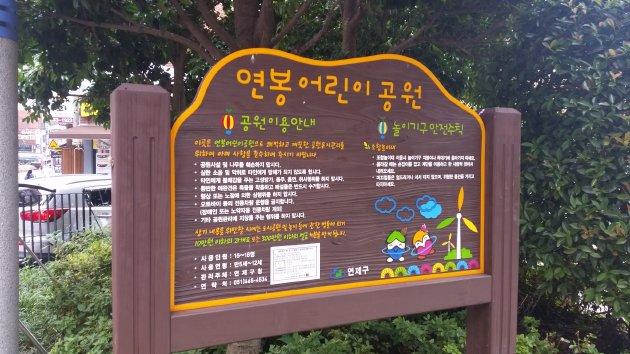 ヨンボン児童公園と書かれた看板と利用案内(2018年7月撮影)