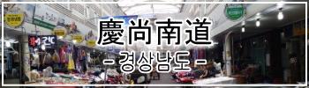 慶尚南道の市場一覧